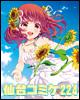 2015年7月26日(日)仙台コミケ224